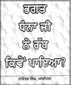 bhagat dhanna - Book