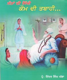 santan di sikhi