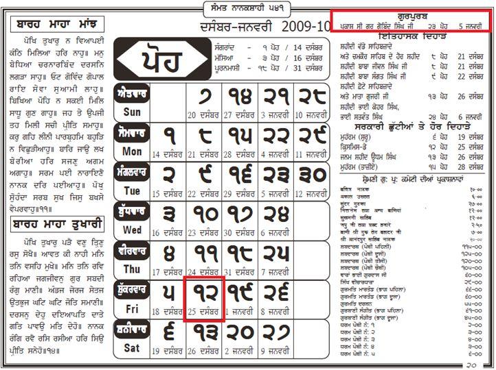 Nanakshahi ss 1