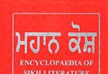 Guru Har Krishan ji and The Fake Sakhies- Myths in Sikhism